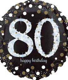 Gold Sparkle 80th Birthday Party Supplies | Balloon | Decoration | Pack